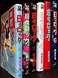 日々ロック コミック 1-6巻セット (ヤングジャンプコミックス)