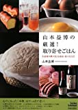 山本益博の厳選!取り寄せごはん (Seishun Style Book) 画像