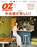 OZmagazine 2019年 7月号No.567 中央線 (オズマガジンプチ)