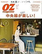 OZmagazine 2019年 7月号No.567 中央線(オズマガジンプチ)