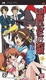 涼宮ハルヒの約束(通常版) - PSP