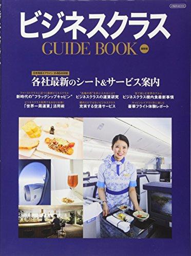 ビジネスクラス GUIDE BOOK 最新版 (イカロス・ムック)の詳細を見る