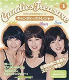 キャンディーズ・トレジャー VOL.3 [Blu-ray] 画像