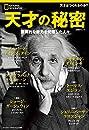 天才の秘密 (ナショナル ジオグラフィック 別冊)