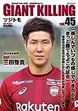 GIANT KILLING Jリーグ50選手スペシャルコラボ(45) (モーニングコミックス)