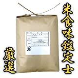 宮城県登米産 ひとめぼれブレンド【玄米10kg/白米9kg/無洗米9kg】要選択 【玄米10kg】