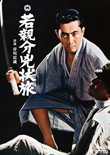 若親分兇状旅 [DVD]