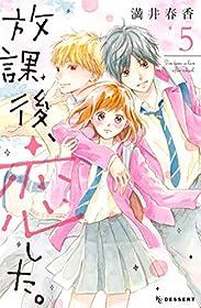 放課後、恋した。(5) (デザートコミックス)