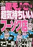 裏モノJAPAN 2016年 08 月号 [雑誌]