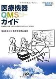 医療機器QMSガイド―製造業許可監査、QMS適合性調査の対応のための実例解説