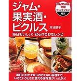 ジャム・果実酒・ピクルス―毎日おいしい!安心作りおきレシピ (NHK出版実用セレクション)