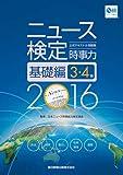 2016年度版 ニュース検定公式テキスト&問題集『時事力』基礎編 (3・4級対応)