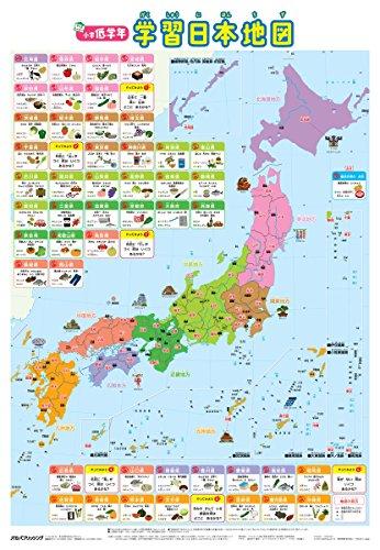 日本地図 都道府県を覚えるためにできること