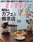 SAVVY(サヴィ) 2016年 01 月号 [雑誌]