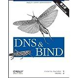 DNS & BIND 第5版