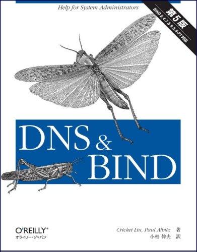 DNS & BIND 第5版の詳細を見る