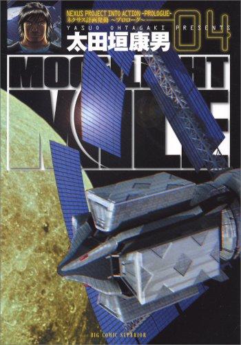 MOONLIGHT MILE 4 (ビッグコミックス)の詳細を見る