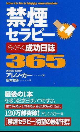 禁煙セラピーらくらく成功日誌365 [セラピーシリーズ] (〈ムック〉の本)の詳細を見る