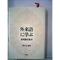 Amazon.co.jp: 荒川 惣兵衛: 本