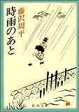 時雨のあと
