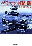 グラマン戦闘機―零戦を駆逐せよ (光人社NF文庫)