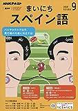 NHKラジオまいにちスペイン語 2019年 09 月号 [雑誌]