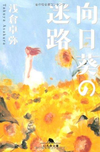 向日葵の迷路 (幻冬舎文庫)の詳細を見る