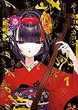 ホーキーベカコン1 (単行本コミックス)