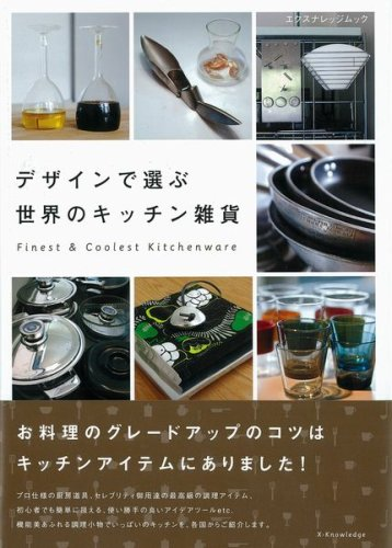 デザインで選ぶ世界のキッチン雑貨 (エクスナレッジムック)の詳細を見る