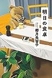 明日の食卓 (角川書店単行本)