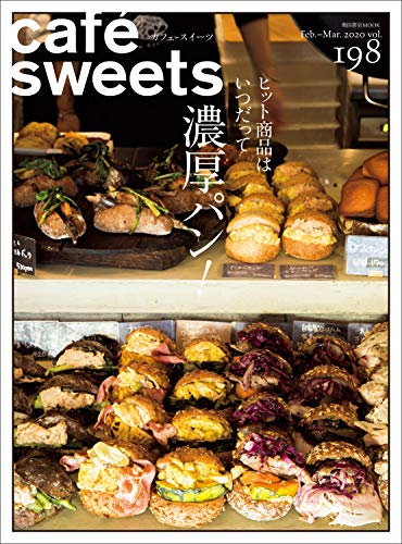cafe-sweets (カフェ-スイーツ) vol.198 (柴田書店MOOK)