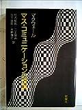マス・コミュニケーションの理論 (1985年)
