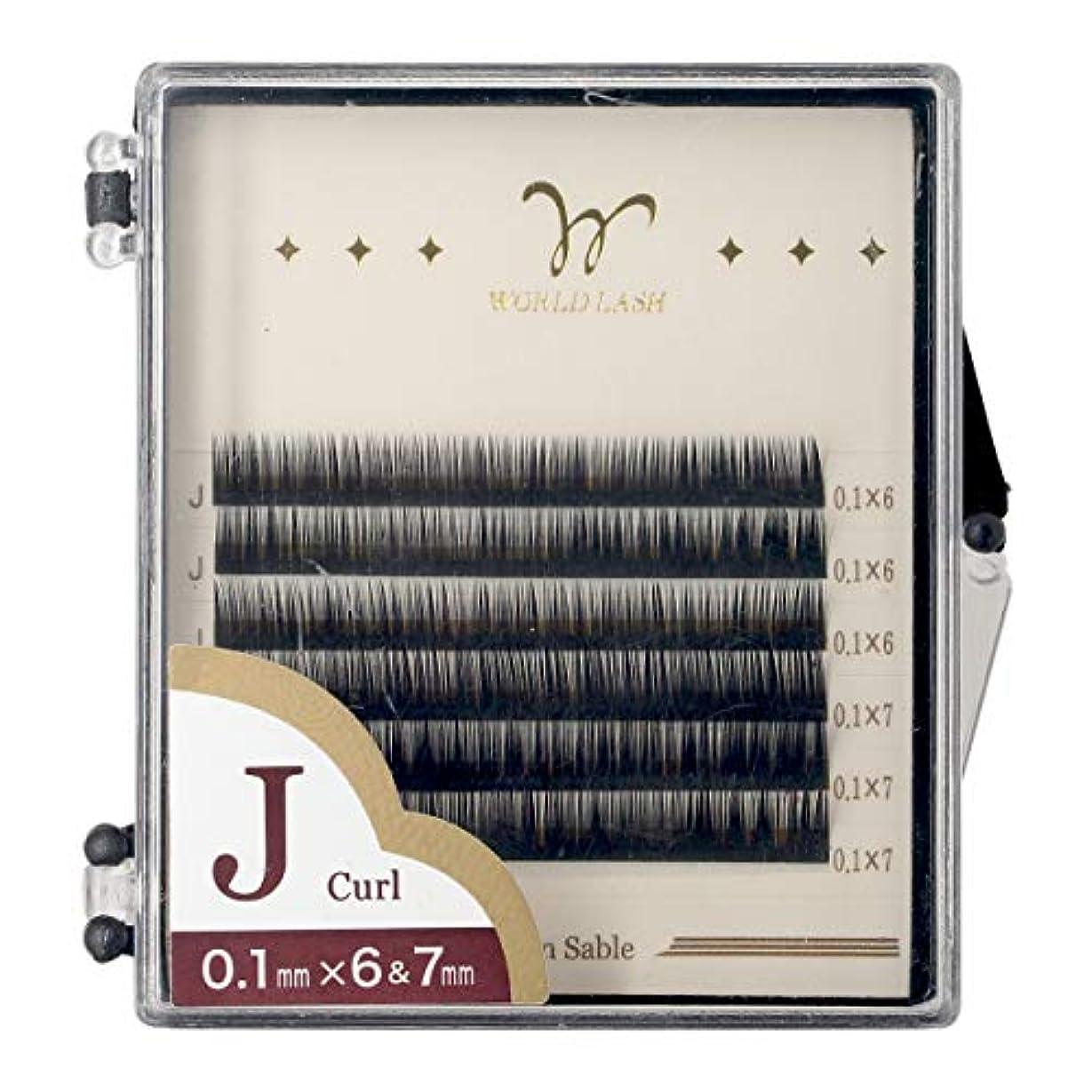 どういたしまして影響魂【全4種】 WORLD LASH プレミアムセーブル (下まつげ用) (C?Jカール) Jカール 太さ0.1mm 長さ6mm?7mmMIX 約1,500本 [ シートラッシュ アイラッシュ エクステンション アイラッシュ...