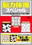 脳力体操スペシャル (フロムムック 62)