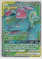 ポケモン カード 太陽 月 タグ ボルト セレブ&ヴェヌザウル GX 096/095 SR SM9 日本