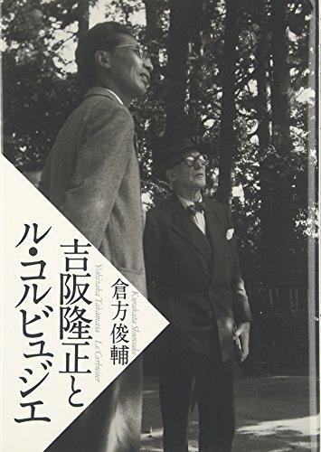 吉阪隆正とル・コルビュジエの詳細を見る
