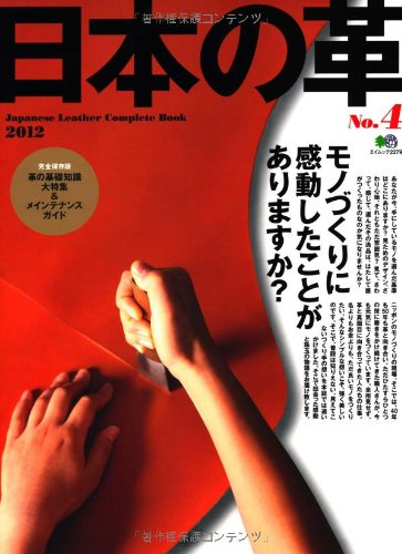 日本の革 4 (エイムック 2279)の詳細を見る