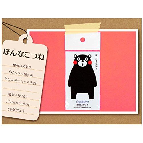 くまモン の ミニ ステッカー / ほんなこつね / ゆるキャラグランプリ 2011 1位 獲得 熊本 県 の キャラクター / くまもん グッズ 通販