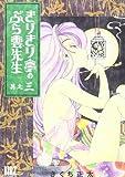 きりきり亭のぶら雲先生 其之3 (バーズコミックス)