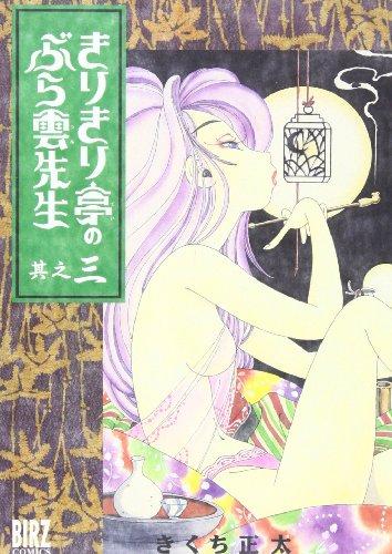 きりきり亭のぶら雲先生 其之3 (バーズコミックス)の詳細を見る