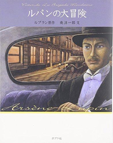 ルパンの大冒険 怪盗ルパン 文庫版第19巻の詳細を見る