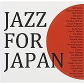 ジャズ・フォー・ジャパン~東日本大震災被災者支援CD~