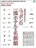 Discover Japan TRAVEL 2018年7月号「一度は泊まりたい ニッポンの一流ホテル&名旅館」 [雑誌] 別冊 Discover Japan 画像