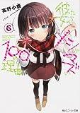 彼女たちのメシがマズい100の理由 6 (角川スニーカー文庫)