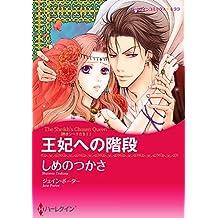 王妃への階段 熱きシークたち (ハーレクインコミックス)