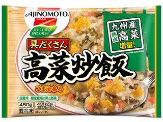 【12パック】 冷凍食品 具だくさん高菜炒飯 450g 味の素