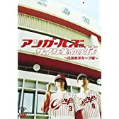 アンガールズのサイン集めの旅 ~広島東洋カープ編~ [DVD]