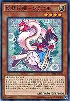 妖精伝姫-シラユキ ノーマルレア 遊戯王 ザ・ダーク・イリュージョン tdil-jp042