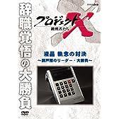プロジェクトX 挑戦者たち 液晶 執念の対決 ~瀬戸際のリーダー・大勝負~ [DVD]