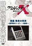 プロジェクトX 挑戦者たち 液晶 執念の対決~瀬戸際のリーダー・大勝負~[DVD]